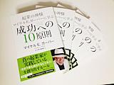 5冊おまとめ購入『起業の神様マイケル E. ガーバーに学ぶ 成功への10原則』