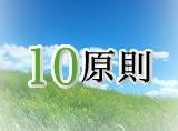 10の原則:壁紙セット